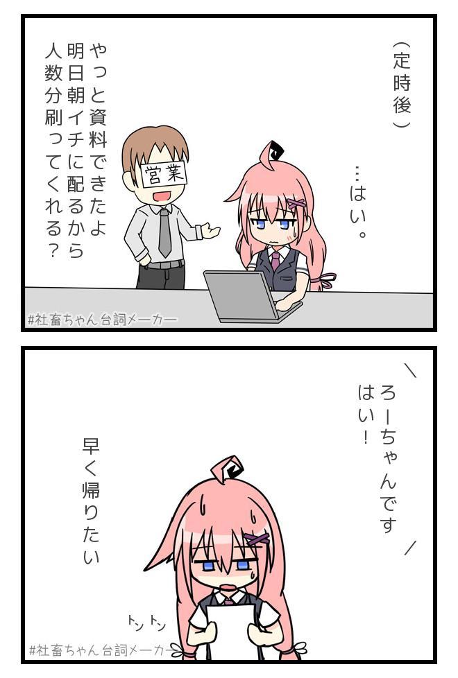 社畜ちゃん20150710a.jpg