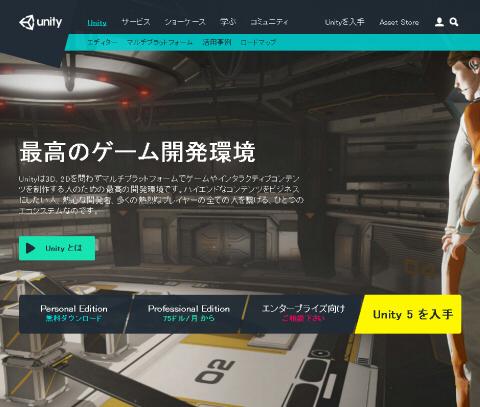 unity5_0001.jpg